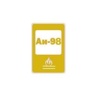 Бензин АИ-98